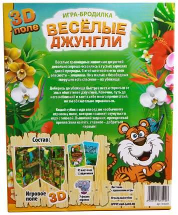 Настольная игра-бродилка с 3D-полем «Весёлые джунгли» ЛАС ИГРАС
