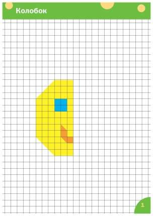 Тетрадь для занятий Конструирование по клеточкам. В мире сказок
