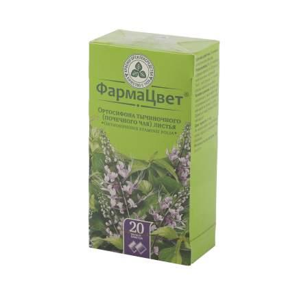 Ортосифона тычиночного (Почечного чая) листья порошок 1,5 г 20 шт.