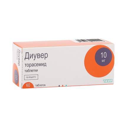 Диувер таблетки 10 мг 60 шт.