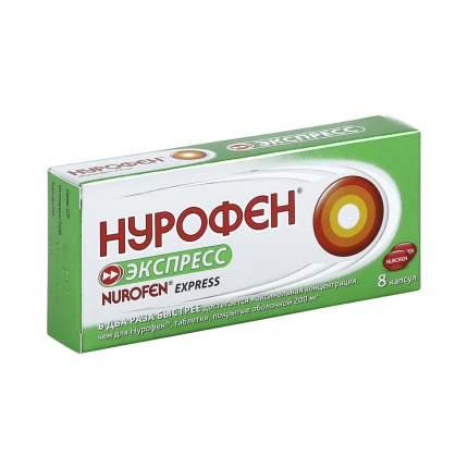 Нурофен Экспресс капсулы 200 мг 8 шт.