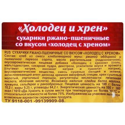 Сухарики Воронцовские холодец и хрен 40 г