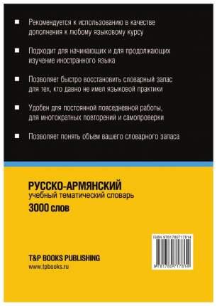 Словарь T&P Books Publishing «Русско-армянский тематический словарь. 3000 слов»