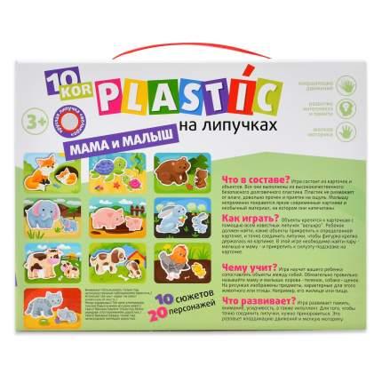 ДЕСЯТОЕ КОРОЛЕВСТВО Пазл-пластик на липучках Мама и Малыш 02835ДК