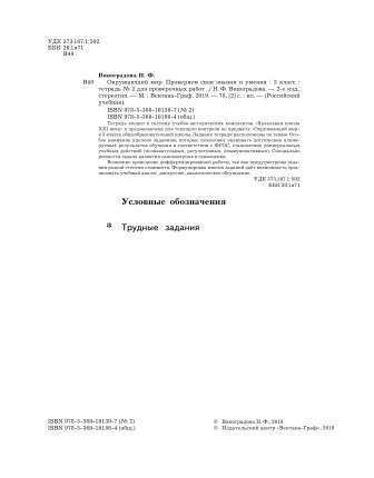 Виноградова, Окружающий Мир, 3 кл, тетрадь №2 для проверочных Работ (Фгос)