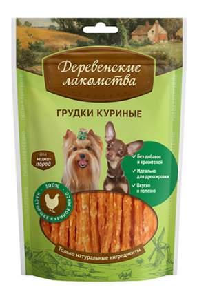 Лакомство для собак Деревенские лакомства Грудки куриные, для мини-пород, 55г