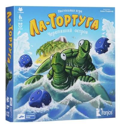 Семейная настольная игра Cosmodrome Games Ла-тортуга Черепаший остров