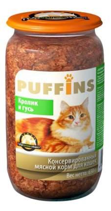 Консервы для кошек Puffins, кусочки в паштете с кроликом и гусем, 650г