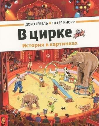 Книга В Цирке