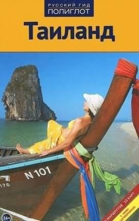 Таиланд, путеводитель С Мини-Разговорником