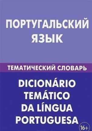 Португальский язык, Тематический словарь