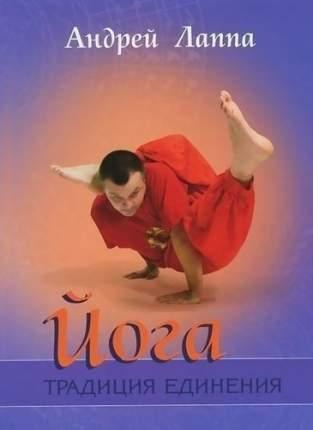 Книга Йога, традиция Единения