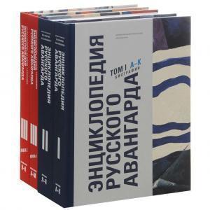 Книга Энциклопедия русского авангарда