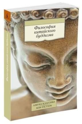 Книга Философия китайского Буддизма