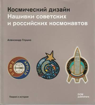 Книга Космический дизайн, Нашивки советских и российских космонавтов