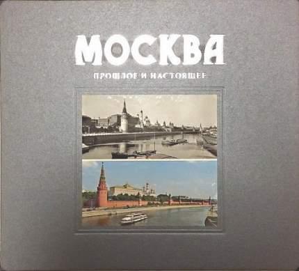Альбом Москва, прошлое и настоящее
