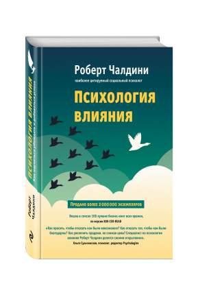 Книга Психология Влияния, как научиться Убеждать и Добиваться Успеха