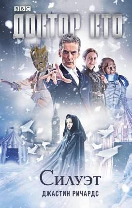 Книга Доктор кто, Силуэт