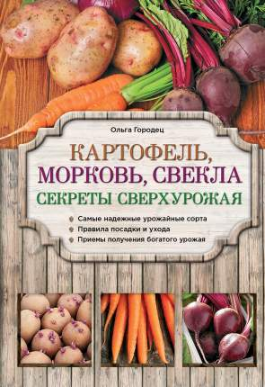 Картофель, Морковь, Свекла, Секреты Сверхурожая
