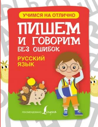 Русский Язык, пишем и Говорим Без Ошибок