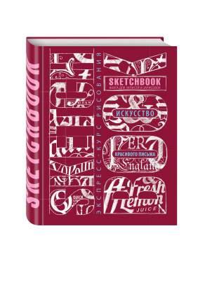 Sketchbook, Искусство красивого письма (темно-красный)