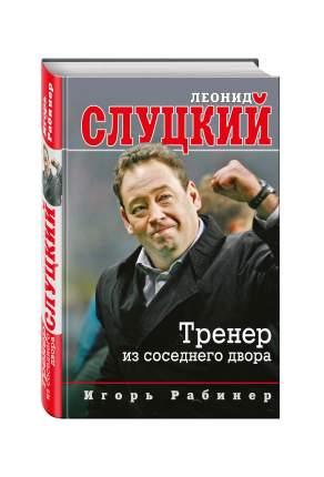 Леонид Слуцкий, Тренер из соседнего двора