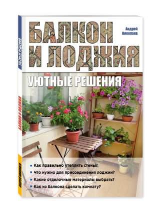 Балкон и лоджия: уютные решения
