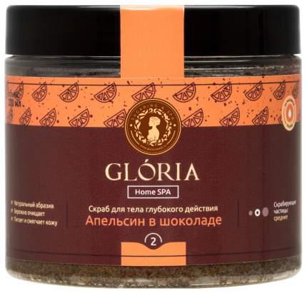 """Скраб для тела на масляной основе GLORIA """"Апельсин в шоколаде"""" 200 мл"""