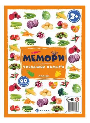 Настольная игра Мемори: тренажер памяти Овощи Феникс
