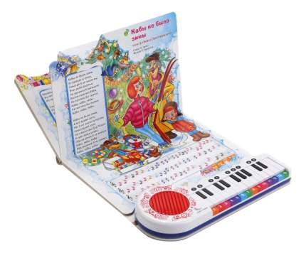 Музыкальная книга Маленький Музыкант Умка