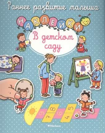 Книга Ранее развитие Малыша, В Детском Саду