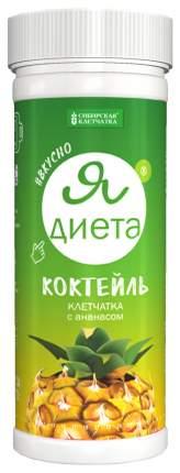 Коктейль Сибирская клетчатка я диета-клетчатка с ананасом 170 г