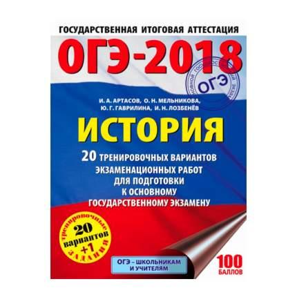 Огэ-2018. История. 20 тренировочных Экзаменационных Вариантов для подготовки к Огэ