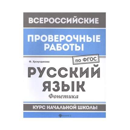 Русский Язык: Фонетика: курс нач, Школы