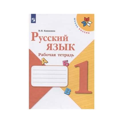 Канакина, Русский Язык, Рабочая тетрадь, 1 класс Шкр