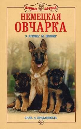 Книга Немецкая Овчарка. Сила и преданность