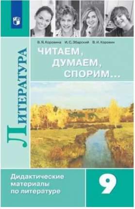 Полухина, Читаем, Думаем, Спорим Дидактические Материалы по литературе, 9 класс