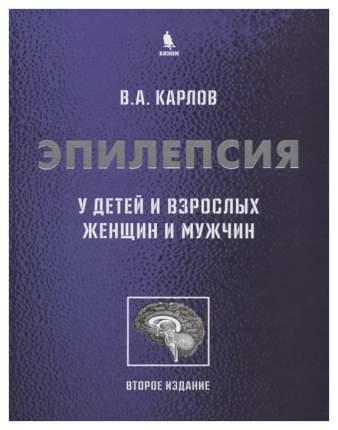 """Книга Бином Карлов В.А. """"Эпилепсия у детей и взрослых женщин и мужчин"""""""