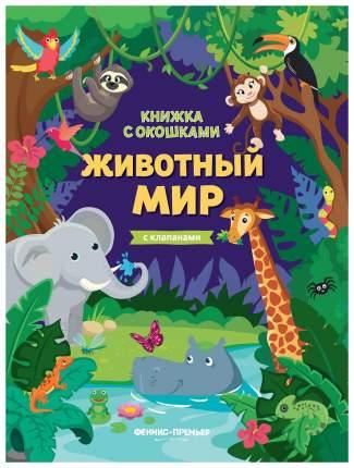 """Книга """"Животный мир"""""""