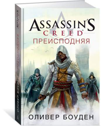 Графический роман Assassin's Creed Преисподняя
