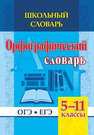 Школьный словарь. Орфографический словарь. 5-11 классы: ОГЭ. ЕГЭ