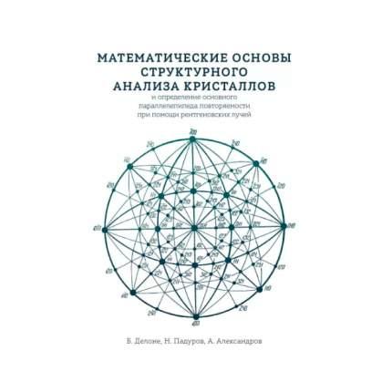 Математические основы структурного анализа кристаллов и определение основного параллеле…