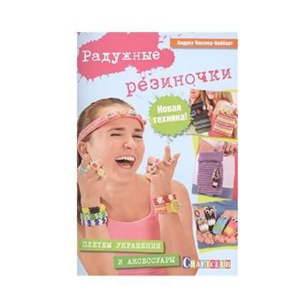 Радужные Резиночки: плетем Украшения и Аксессуары, Новая техника!