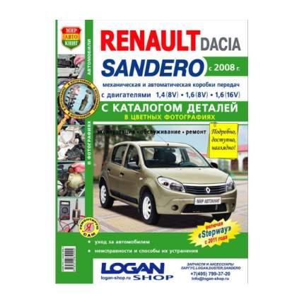 Книга Автомобили Renault Sandero / Dacia c 2008 г. Руководство по эксплуатации, обслужи...