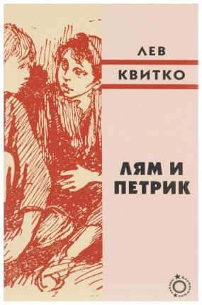 Книга Книжники Блуждающие звезды. Лям и Петрик