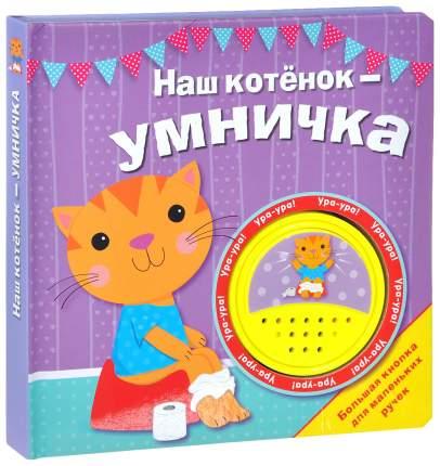 Книга Стрекоза Большая кнопка для маленьких ручек. Наш котенок - умничка