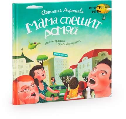Книга 'Мама Спешит Домой' (Второе Издание) Светлана Дорошева
