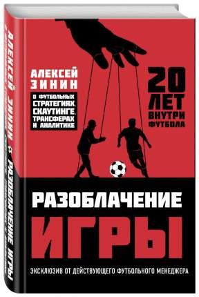 Книга Разоблачение Игры, о Футбольных Стратегиях, Скаутинге, трансферах и Аналитике