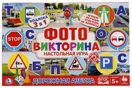 Семейная настольная игра Умка Фотовикторина Дорожная Азбука