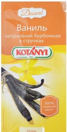 Ваниль Kotanyi бурбонная в стручках 3 г